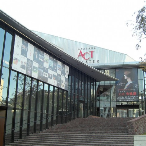 1280px-AkasakaACTtheater