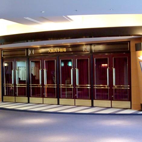 1280px-Osaka_Shiki_Theatre