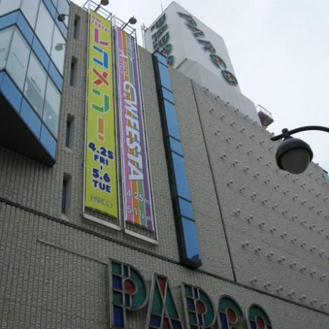 Shibuya_Parco_Part1
